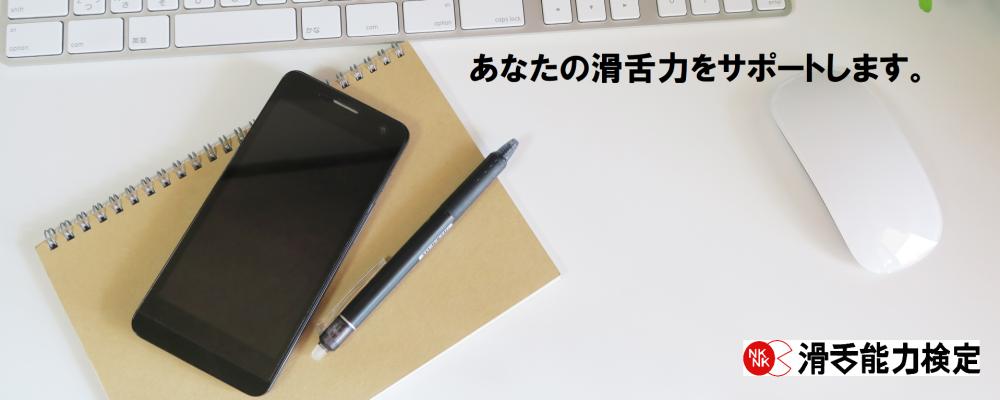 日本滑舌能力検定協会 教材販売