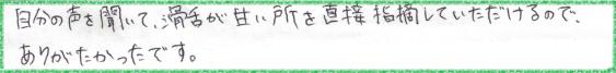 小田島さん 感想 グリーン