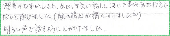 柴田さん 感想 ラインあり グリーン