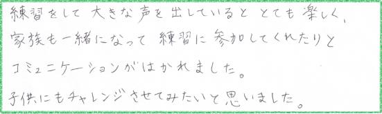 吉田やすえ様 感想